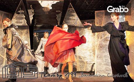 """Четири стихийни актриси с ИКАР 2016 в емблематичния спектакъл """"Театър, любов моя!"""" от Валери Петров - на 21 Септември"""