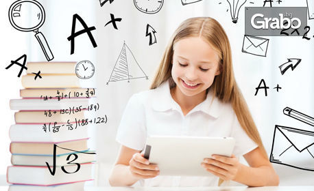 """Онлайн курс за ученици """"Математика с разбиране"""" с 1-месечен достъп"""