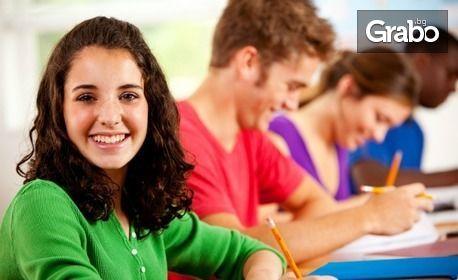 Подготовка по български език и литература за ученици в 5, 6 и 7 клас - 10 учебни часа