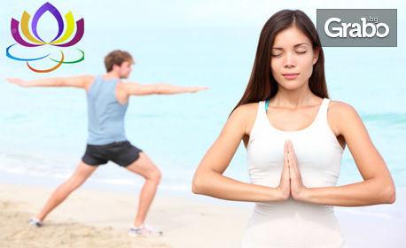 2 или 5 посещения на Хатха йога