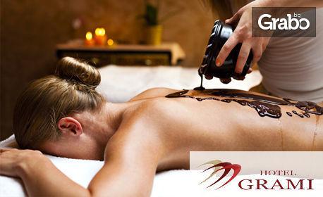 """Терапия """"Шоколадово вълшебство"""" - масаж на цяло тяло, пилинг и маска на лице"""