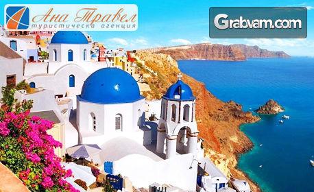 Екскурзия до Атина и остров Санторини през Октомври! 4 нощувки със закуски и транспорт