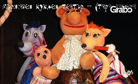 """На куклен театър! Гледайте """"Задави се Меца"""" на 15 Септември"""