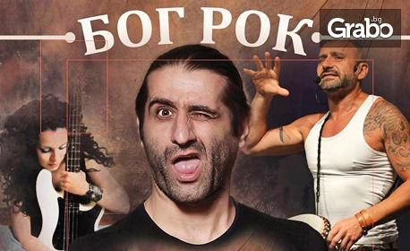 """Зашеметяващият рок-спектакъл """"Бог Рок"""" с Филип Аврамов, Калин Вельов и приятели - на 7 Февруари"""