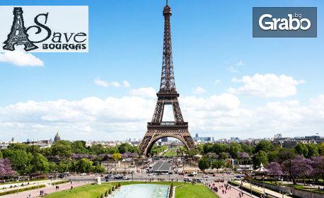 Пролетна екскурзия до Париж! 7 нощувки със закуски, плюс самолетен
