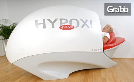 12 Hypoxi тренировки на апарат L250 за оформяне на паласки, ханш, бедра и колене