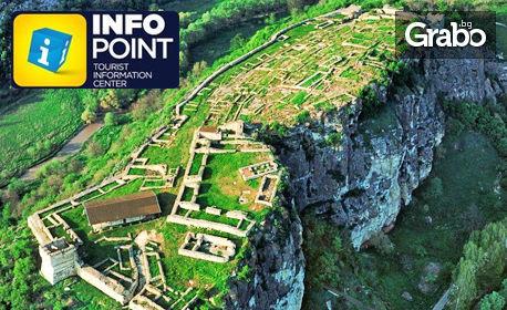 Скални манастири и крепости край Русе! Нощувка със закуска, плюс транспорт