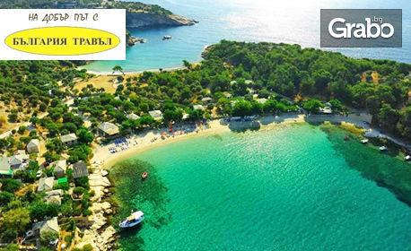 Ранни записвания за екскурзия до остров Тасос! 5 нощувки със закуски и вечери, плюс транспорт