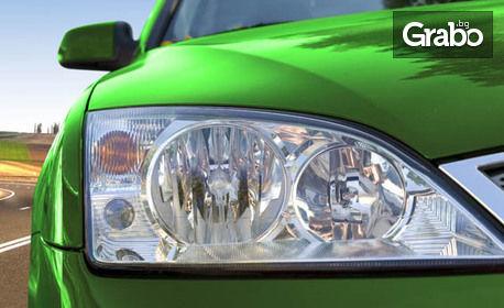 Чиста кола! Комплексно почистване, или пране с комплексно измиване
