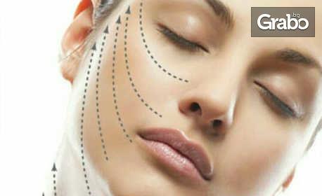 1 или 6 процедури RF лифтинг на лице, или микродермабразио с BDR лечение