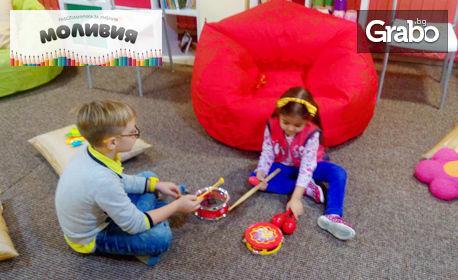 4 посещения на музикални занимания за дете от 1 до 4 години с родител
