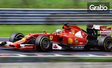 За Формула 1 в Будапеща! Екскурзия с 3 нощувки със закуски, плюс транспорт и възможност за билет за състезанието