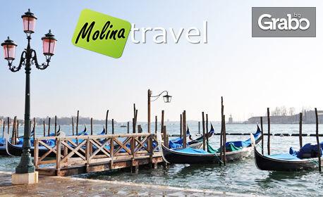 Екскурзия до Загреб и Венеция през Май! 3 нощувки със закуски, плюс транспорт и възможност за Верона и Падуа