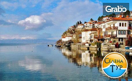 За Великден до Охрид, Струга и Скопие! 2 нощувки със закуски и вечери, плюс празничен обяд и транспорт