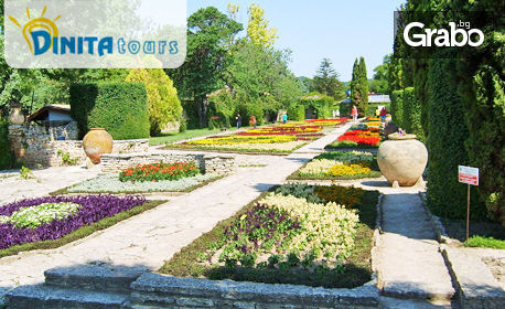 Еднодневна екскурзия до нос Калиакра и Ботаническата градина в Балчик