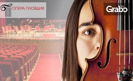 Концерт на виртуозната цигуларка Яна Дешкова на 23 Ноември