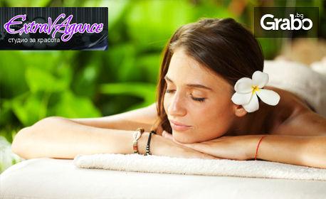 Болкоуспокояващ или релаксиращ масаж - частичен или на цяло тяло