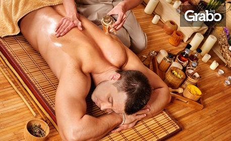 Лечебен или класически масаж - частичен или на цяло тяло