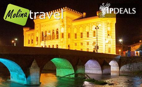 Октомври до Босна и Херцеговина! 3 нощувки със закуски в Сараево, плюс транспорт и посещение на Босненските пирамиди