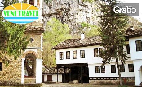 Еднодневна екскурзия до Габрово, местността Узана, Дряново и Дряновския манастир на 1 Април