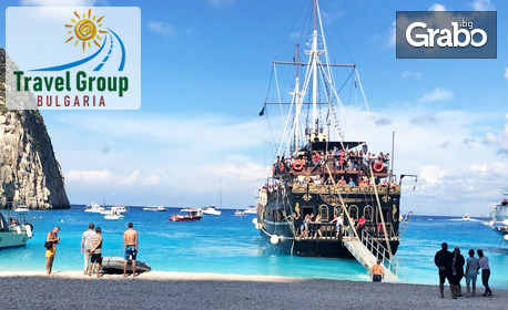 Почивка на остров Закинтос! 3 или 7 нощувки със закуски, плюс самолетен транспорт и възможност за допълнителни екскурзии