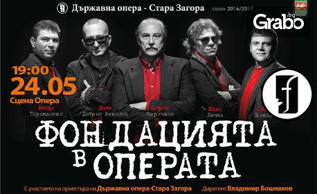 """Концерт на 24.05 на супергрупата """"Фондацията"""" с оркестъра на Държавна опера - Стара Загора"""