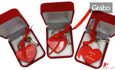 Любовен катинар сърце с изписани вашите имена, с ключ сърце, в плюшена подаръчна кутийка