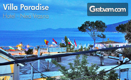През Май и Юни в Гърция! Нощувка за двама - на 20 метра от плажа в Неа Врасна