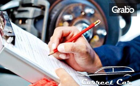 Изготвяне на прогнозна оферта за допълнителните разходи при покупка на автомобил