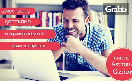 Онлайн курс по английски език - подготовка за IELTS