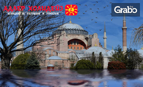 В Истанбул за Фестивала на лалето! 2 нощувки със закуски, плюс транспорт, от Адлер Холидейз