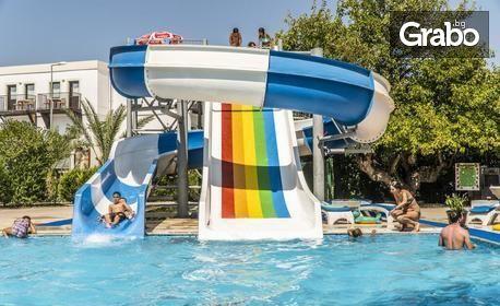 Ранни записвания за почивка край Бодрум! 5 нощувки на база All Inclusive в Хотел Ayaz Aqua****