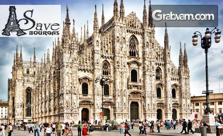 Екскурзия до Италия, Швейцария, Франция и Белгия! 7 нощувки със закуски, плюс самолетни билети