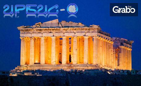 Есен в Атина! 3 нощувки със закуски, плюс самолетен билет