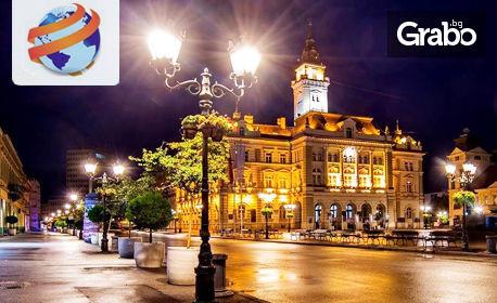 За Коледа в Белград! 2 нощувки със закуски и една вечеря, плюс транспорт и възможност за посещение на Нови Сад
