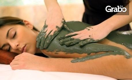 Антицелулитна детокс терапия с вакуумен масаж, ултразвук и поморийска луга
