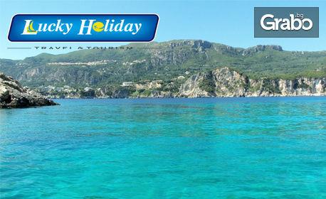 Ранни записвания за морски релакс на остров Корфу! 7 нощувки със закуски и вечери, плюс транспорт