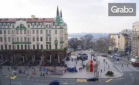 Нова година в Белград! 2 нощувки със закуски
