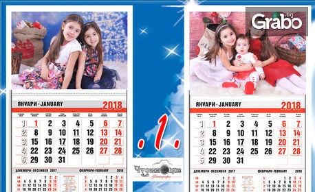 Работен или детски многолистен календар