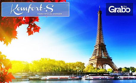 Посети Австрия, Германия, Франция, Швейцария и Италия! 8 нощувки със закуски, плюс транспорт