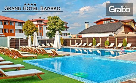 Лятна SPA почивка в Банско! Нощувка на база All Inclusive, плюс безплатно настаняване на деца до 12г