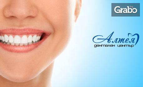 Почистване на зъбен камък и полиране, плюс преглед с интраорална камера
