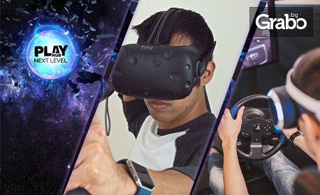 40 или 60 минути игра във виртуална реалност