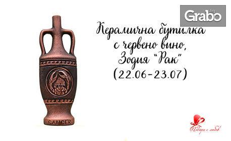 """Керамична бутилка """"Зодиак"""" с червено вино - без или със чаша с гравиран надпис"""