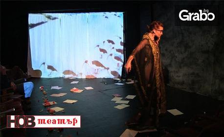 """Театър на английски! """"Разходка в Красотата: На Земята"""" на 8 Май"""