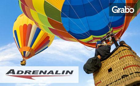Бънджи скок от балон в София или Пловдив - за 69лв