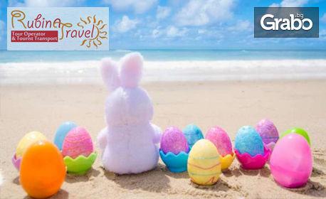 Великден на остров Тасос! 3 нощувки със закуски, празничен обяд и 2