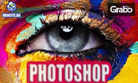 Индивидуален онлайн курс по Фотошоп, с 6-месечен достъп