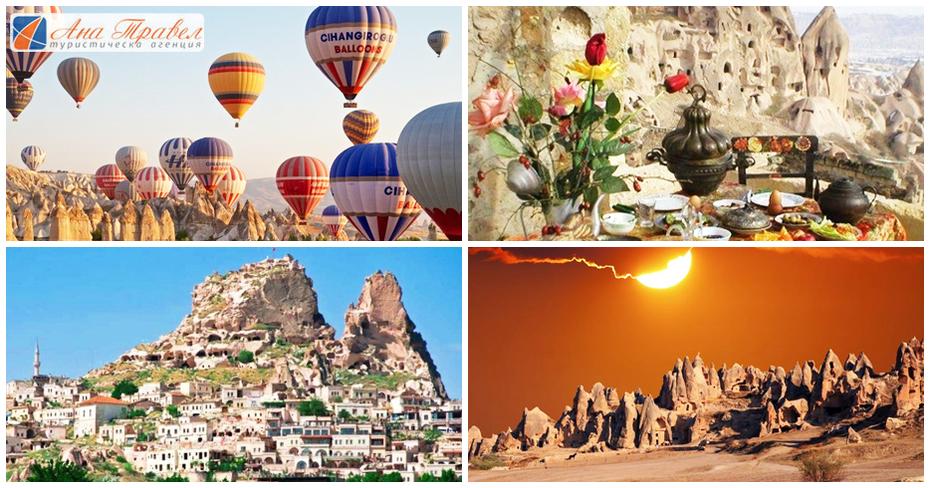 Last Minute екскурзия до Кападокия, Анкара, Истанбул и Одрин!