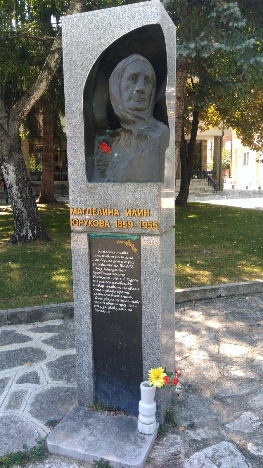 Паметник на Магделина Юрукова - Разлог   Опознай.bg